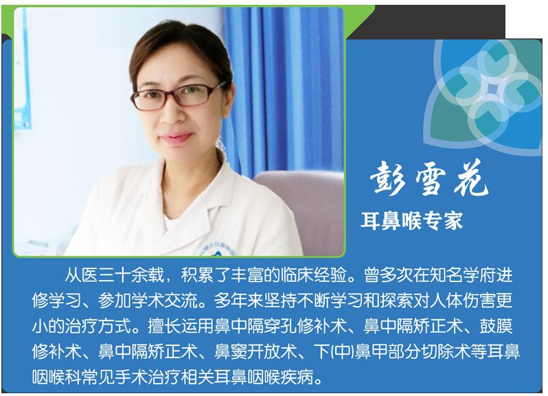 彭雪花-耳鼻喉专家