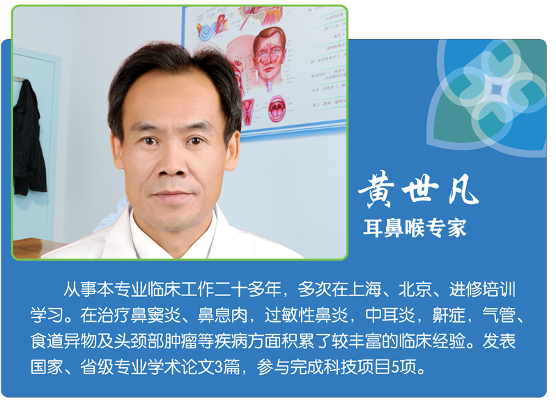 黄世凡-耳鼻喉专家