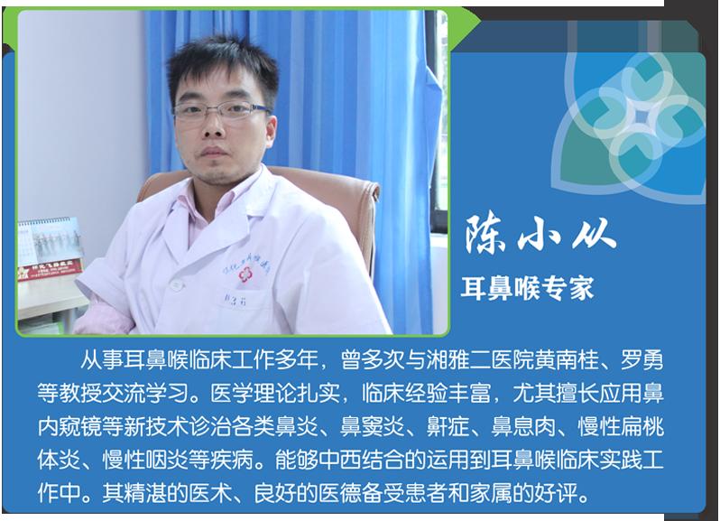 陈小从-耳鼻喉专家