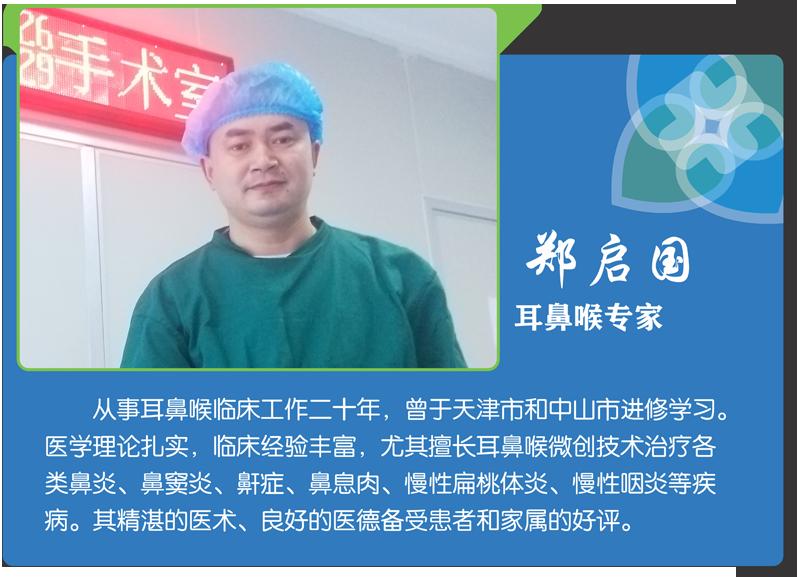 郑启国-耳鼻喉专家